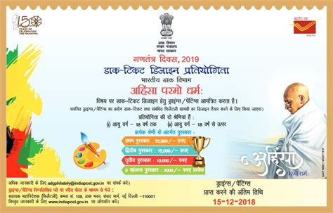 India Post Republic Day Stamp Design Competition 2019