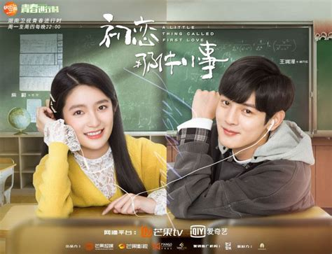 Drama: A Little Thing Called First Love   ChineseDrama